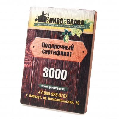 """Подарочный сертификат """"Пиво и Брага"""" 3000"""