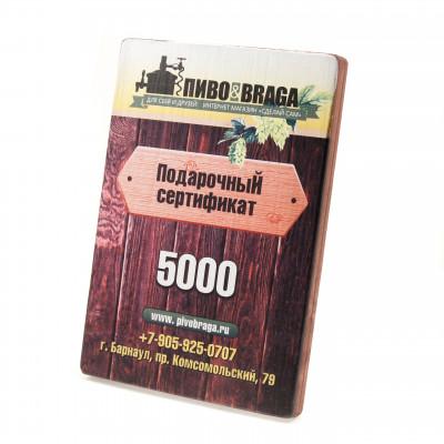 """Подарочный сертификат """"Пиво и Брага"""" 5000"""