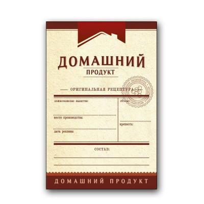 Этикетка для крепких напитков 48 шт. - бордо