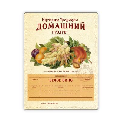 Этикетка для винных бутылок Белое вино - фрукты и ягоды 48 шт.