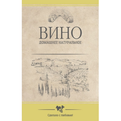 Этикетка Вино Белое , упаковка 50 шт