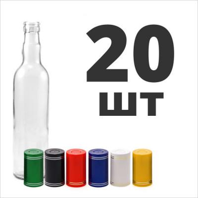 """Бутылка водочная 0,5 л. круглая с пробкой """"Гуала"""" 20шт. Спайка"""