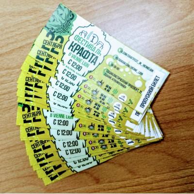Билет на I фестиваль крафта в Венском Льве