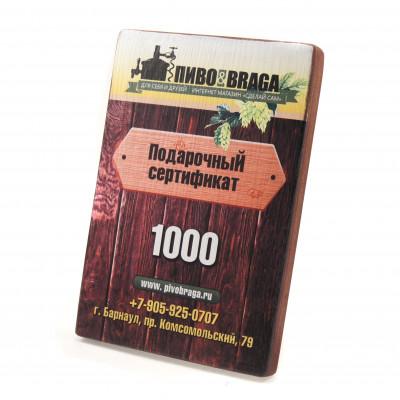 """Подарочный сертификат """"Пиво и Брага"""" 1000"""