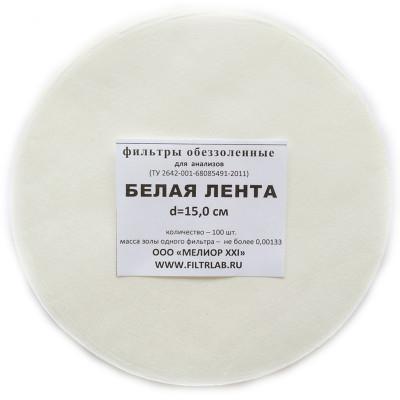 Фильтр Белая Лента (средне фильтрующий), d=150 мм