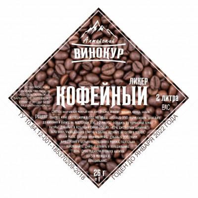 Набор трав и специй | Кофейный ликер на 2 литра
