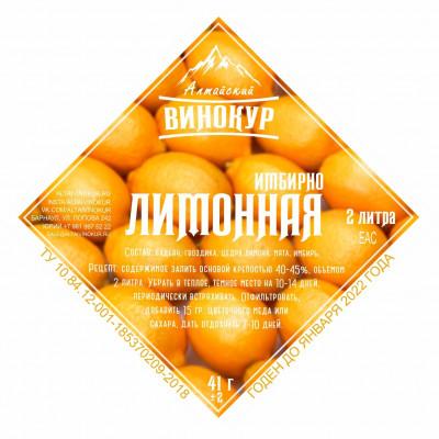 Набор трав и специй настойка  Имбирно-лимонная на 2 литра