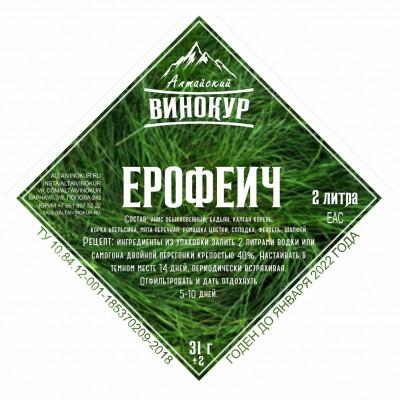 Ерофеич | Набор трав и пряностей на 2 литра