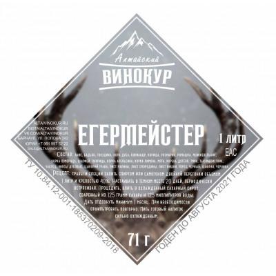 Набор трав и специй  Егермейстер 71г.