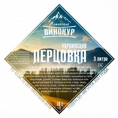 Перцовка украиниская  Набор трав и пряностей на 3 литра