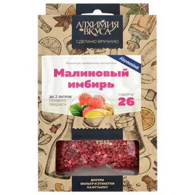 """Набор Алхимия вкуса для приготовления настойки """"Малиновый имбирь"""", 15 г"""