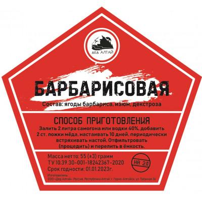 """Набор """"Дед Алтай"""" для приготовления настойки """"Барбарисовая"""", 45 г"""