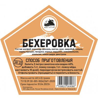"""Набор """"Дед Алтай"""" для приготовления настойки """"Бехеровка"""", 50 г"""